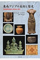 東南アジアの美術と歴史 Tankobon Hardcover
