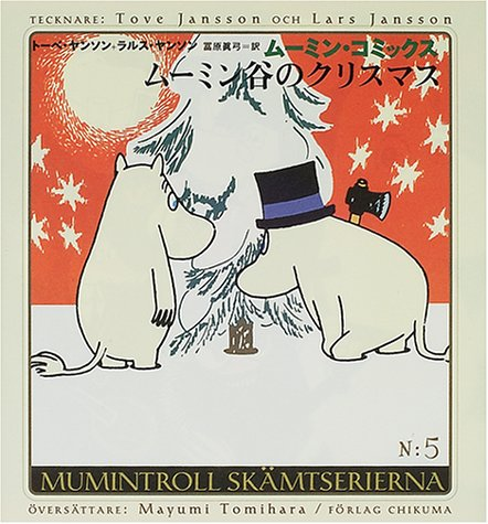 ムーミン谷のクリスマス (ムーミン・コミックス)
