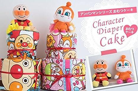 Amazon 送料無料 アンパンマン ドギンちゃん オムツケーキ 出産祝い