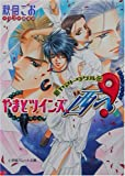 Yamato Twins, to the west -! Den Yamato Takeru new (library palette) (2003) ISBN: 4094211675 [Japanese Import]
