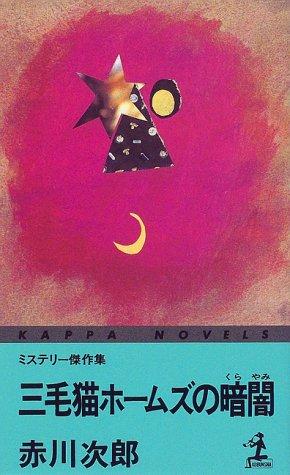 三毛猫ホームズの暗闇―ミステリー傑作集 (カッパ・ノベルス)