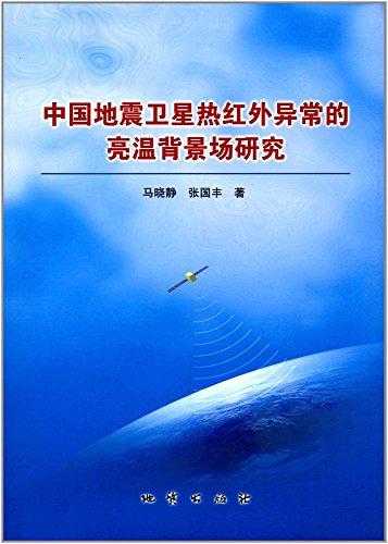 中国地震卫星热红外异常的亮温背景场研究