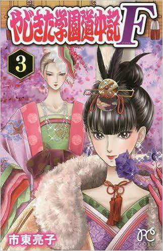 やじきた学園道中記 F 第01-03巻 [Yajikita Gakuen Douchuuki F  vol 01-03]