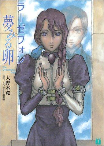 ラーゼフォン―夢みる卵 (MF文庫J)