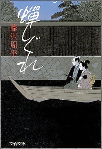 蝉しぐれ (文春文庫) | 藤沢 周...