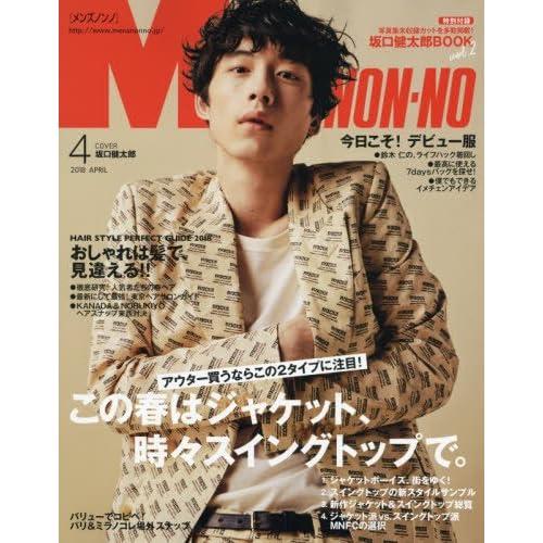 MEN'S NON-NO 2018年4月号 表紙画像