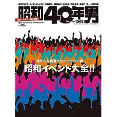 昭和40年男 表紙画像