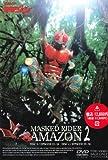 Kamen Rider (Masked Rider) Amazon Vol.2