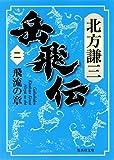 岳飛伝 2 飛流の章 (集英社文庫)