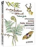 世界绘画经典教程:水彩奶奶Cathy Johnson的清新手绘教程