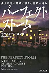 The fate of the fishing boat disappeared in the storm Perfect Storm worst (Shueisha Bunko) (2002) ISBN: 4087604225 [Japanese Import]
