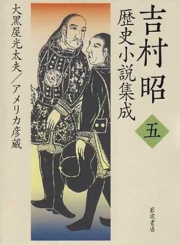 吉村昭歴史小説集成〈5〉大黒屋光太夫・アメリカ彦蔵