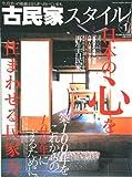 古民家スタイル―日本の心を住まわせる民家力 (No.1) (ワールド・ムック (445))