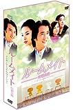 [DVD]ルームメイト 白領公寓 DVD-BOX ~インターナショナル・ヴァージョン~