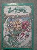 Magic Knight Rayearth Manga Volume 3 (Japanese Import)