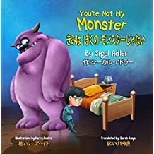 """You're Not My Monster: """"きみは ぼくの モンスターじゃない"""": (English - Japanese) Bilingual: English - Japanese: バイリンガル: 英語 - 日本語 Japanese children's picture book (Japanese Edition)"""
