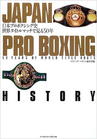 日本プロボクシング史 世界タイ...