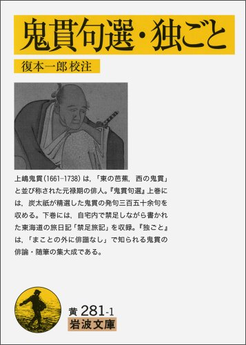 鬼貫句選・独ごと (岩波文庫)