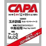 CAPA 2021年1月号