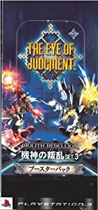 The Eye of Judgment: Biolith Rebellion Set 3: Booster Pack (12packs) (japan import)