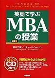 英語で学ぶMBAの授業