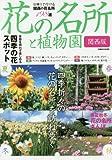 花の名所と植物園 関西版 日帰りで行ける関西の花名所198選 (ぴあMOOK関西)
