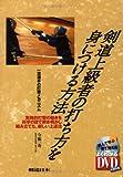 DVD付 剣道上級者の打ち方を身につける方法―一流選手の打撃メカニズム (よくわかるDVD+BOOK―剣道日本)