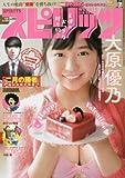 ビッグコミックスピリッツ 2018年 2/26 号 [雑誌]