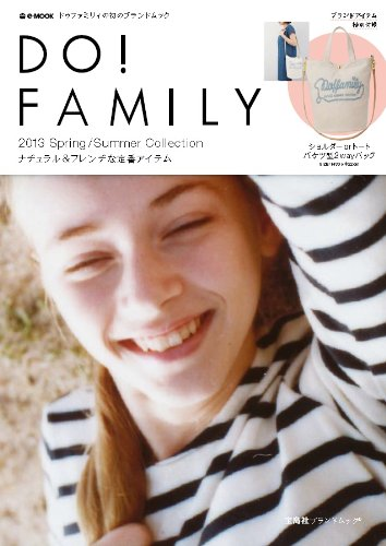Do! FAMILY 2013 ‐ SPRING / SUMMER 大きい表紙画像