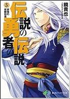 Densetsu No Yuusha No Densetsu Light Novel Pdf