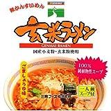 三育フーズ(サンイク) 玄米ラーメン 100g×40個