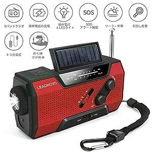 ラジオライト 懐中電灯 USB充電 手回し充電 太陽光充電 2000mAH付き 防災グッズ