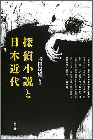 探偵小説と日本近代 | 吉田 司雄...