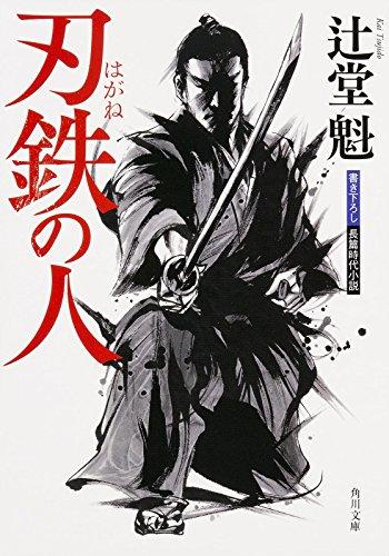 刃鉄の人 (角川文庫)