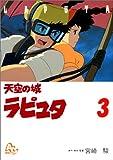 天空の城ラピュタ (3) (アニメージュコミックススペシャル―アニメーション)