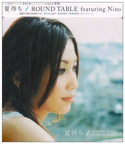 NATSU Challenge the Ranking TOP1 lowest price of Japan MACHI ARIA THE reissue NATURAL THEME ENDING