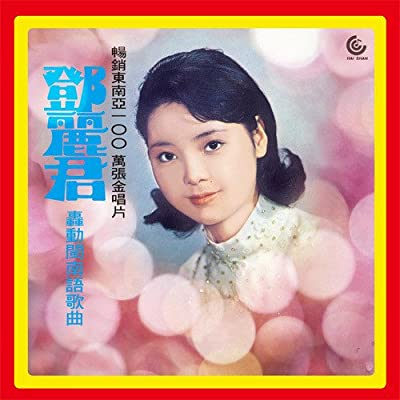 Teresa Teng - Sensation Hokkien Song