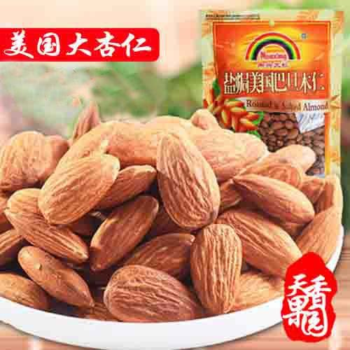 Aseus Chinese delicacies South Rainbow brand salted almond almond flavor meat Pakistan Dan bayinmuren 480g shipping special - Pakistan Brands Of