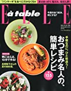 Elle a table (エル・ア・ターブル) 2010年 09月号 [雑誌]