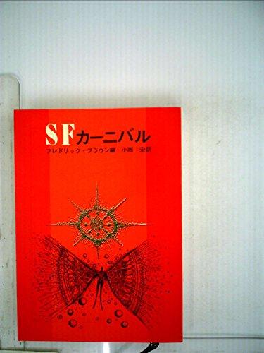 SFカーニバル (1964年) (創元推理文庫)