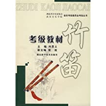 bamboo flute Grading Test materials (paperback)(Chinese Edition)