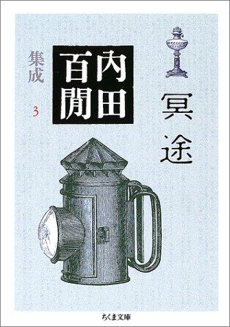 冥途―内田百けん集成〈3〉   ちくま文庫