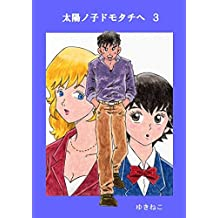 taiyounokodomotatie 3 (Japanese Edition)