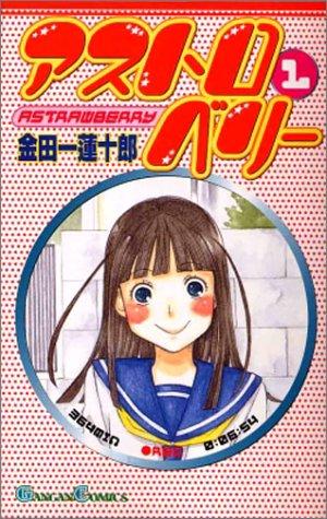 アストロベリー 1 (ガンガンコミックス)