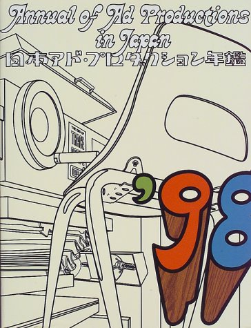Advertising Design in Japan (ADVERTISING DESIGN IN JAPAN/NIHON ADO PURODAKUSHON NENKAN)