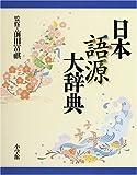 日本語源大辞典