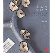 Plants knitting yarn crochet lace accessories (select BOOKS) ISBN: 4072570583 (2008) [Japanese Import]
