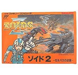 ファミリーコンピュータゾイド2 ゼネバスの逆襲