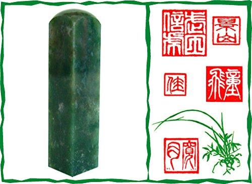 天然貴石で作る趣味の印 「苔メノー落款印15mm角」 横彫り B010CJ8W4E  横彫り