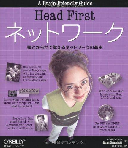 Read Online Head first nettowāku : Atama to karada de oboeru nettowāku no kihon pdf epub
